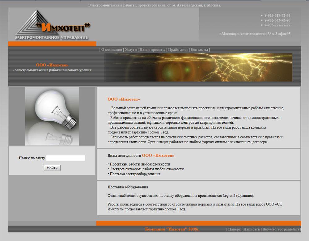 Продвижение сайта москва и московская область